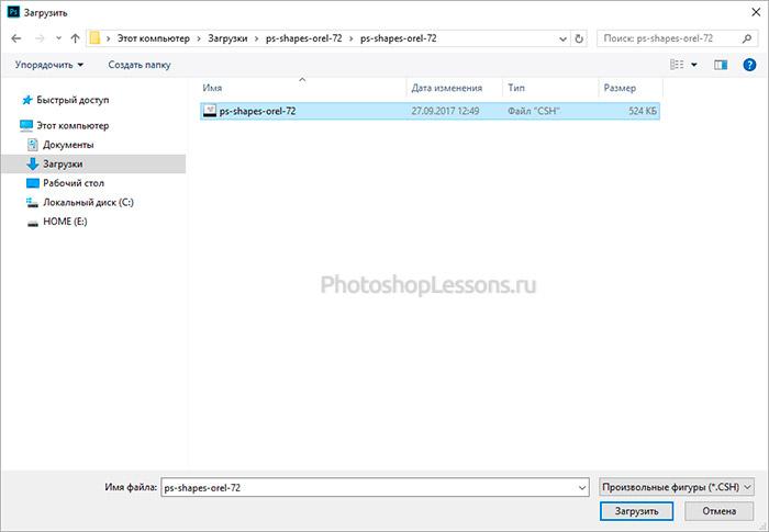 Выбираем через проводник файл с фигурами (расширение .CSH)